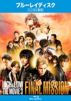 HiGH&LOW THE MOVIE3 / FINAL MISSIONの評価・レビュー(感想)・ネタバレ