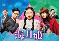 海月姫 Blu-ray BOXの評価・レビュー(感想)・ネタバレ