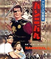ハンニバル (1960)の評価・レビュー(感想)・ネタバレ
