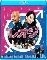 レオン (2018) ブルーレイ&DVDセット <初回生産限定版>の評価・レビュー(感想)・ネタバレ