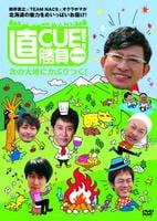 直CUE!勝負 第4回戦 北の大地にかぶりつく!の評価・レビュー(感想)・ネタバレ