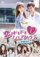 恋のドキドキ シェアハウス~青春時代~ DVD-BOX 1の評価・レビュー(感想)・ネタバレ