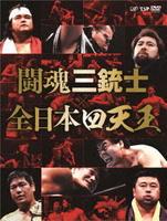 闘魂三銃士×全日本四天王 DVD-BOXの評価・レビュー(感想)・ネタバレ