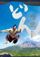 NHK大河ドラマ 西郷どん 完全版 第壱集の評価・レビュー(感想)・ネタバレ