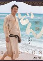 NHK大河ドラマ 西郷どん 完全版 第弐集の評価・レビュー(感想)・ネタバレ