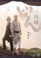NHK大河ドラマ 西郷どん 完全版 第四集の評価・レビュー(感想)・ネタバレ