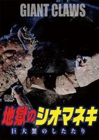 地獄のシオマネキ 巨大蟹のしたたりの評価・レビュー(感想)・ネタバレ