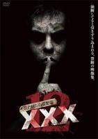 呪われた心霊動画 XXX(トリプルエックス)12の評価・レビュー(感想)・ネタバレ