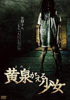 黄泉がえる少女の評価・レビュー(感想)・ネタバレ