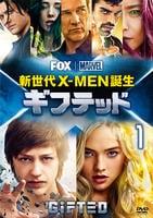 ギフテッド 新世代X-MEN誕生 vol.1の評価・レビュー(感想)・ネタバレ