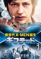 ギフテッド 新世代X-MEN誕生 vol.3の評価・レビュー(感想)・ネタバレ
