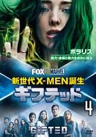 ギフテッド 新世代X-MEN誕生 vol.4の評価・レビュー(感想)・ネタバレ