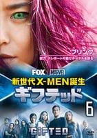 ギフテッド 新世代X-MEN誕生 vol.6の評価・レビュー(感想)・ネタバレ