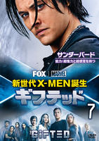 ギフテッド 新世代X-MEN誕生 vol.7の評価・レビュー(感想)・ネタバレ