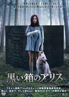 黒い箱のアリスの評価・レビュー(感想)・ネタバレ