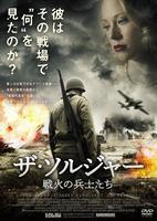 ザ・ソルジャー 戦火の兵士たちの評価・レビュー(感想)・ネタバレ