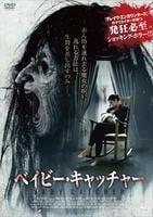 ベイビー・キャッチャーの評価・レビュー(感想)・ネタバレ