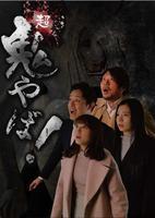 超鬼やば!の評価・レビュー(感想)・ネタバレ