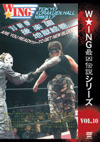 The LEGEND of DEATH MATCH/W★ING最凶伝説 vol.10 '93新春後楽園地獄絵巻 ARE YOU READY? ~TO GET NEW BLOOD~ 1993.1.7 後楽園ホールの評価・レビュー(感想)・ネタバレ