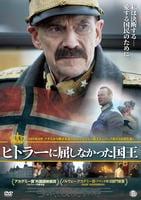 ヒトラーに屈しなかった国王の評価・レビュー(感想)・ネタバレ