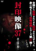 封印映像 37 廃工場に蠢くの評価・レビュー(感想)・ネタバレ