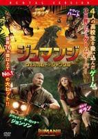 ジュマンジ/ウェルカム・トゥ・ジャングルの評価・レビュー(感想)・ネタバレ