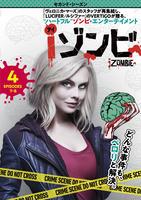 iゾンビ セカンド・シーズン Vol.4の評価・レビュー(感想)・ネタバレ