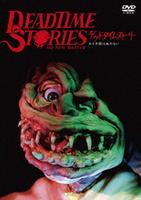 デッドタイム・ストーリー/おとぎ話は血の匂い HDニューマスター版の評価・レビュー(感想)・ネタバレ