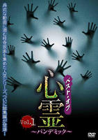 ベスト・オブ・心霊~パンデミック~ Vol.1の評価・レビュー(感想)・ネタバレ