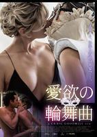 愛欲の輪舞曲の評価・レビュー(感想)・ネタバレ