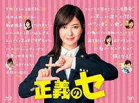 正義のセ Blu-ray BOXの評価・レビュー(感想)・ネタバレ