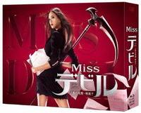 Missデビル 人事の悪魔・椿眞子 Blu-ray BOXの評価・レビュー(感想)・ネタバレ
