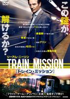 トレイン・ミッションの評価・レビュー(感想)・ネタバレ