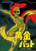 黄金バット コレクターズDVDの評価・レビュー(感想)・ネタバレ