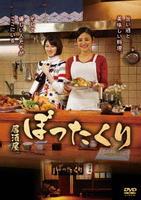 居酒屋ぼったくり DVD-BOXの評価・レビュー(感想)・ネタバレ