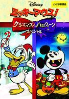 ミッキーマウス!クリスマス&ハロウィーンスペシャルの評価・レビュー(感想)・ネタバレ