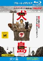 犬ヶ島の評価・レビュー(感想)・ネタバレ