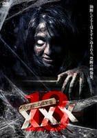 呪われた心霊動画 XXX(トリプルエックス)13の評価・レビュー(感想)・ネタバレ