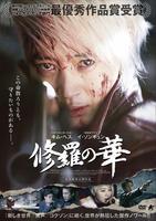 修羅の華の評価・レビュー(感想)・ネタバレ