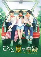 ひと夏の奇跡~waiting for you DVD-BOX 1の評価・レビュー(感想)・ネタバレ