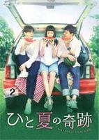 ひと夏の奇跡~waiting for you DVD-BOX 2の評価・レビュー(感想)・ネタバレ