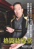 格闘技殿堂の評価・レビュー(感想)・ネタバレ