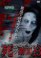 放送デキナイ 死ノ動画13の評価・レビュー(感想)・ネタバレ