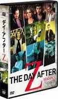 デイ・アフターZ シーズン3 DVDコレクターズBOXの評価・レビュー(感想)・ネタバレ