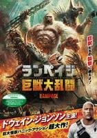 ランペイジ 巨獣大乱闘の評価・レビュー(感想)・ネタバレ