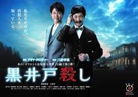 黒井戸殺しの評価・レビュー(感想)・ネタバレ