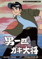 男一匹ガキ大将 コレクターズDVD デジタルリマスター版の評価・レビュー(感想)・ネタバレ
