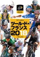 ツール・ド・フランス2018 スペシャル BOXの評価・レビュー(感想)・ネタバレ
