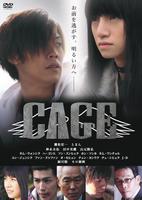 CAGEの評価・レビュー(感想)・ネタバレ