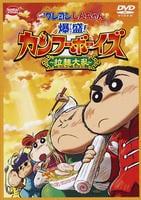 映画 クレヨンしんちゃん 爆盛!カンフーボーイズ~拉麺大乱~の評価・レビュー(感想)・ネタバレ